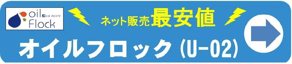 ネット販売最安値オイルフロック(U-02)