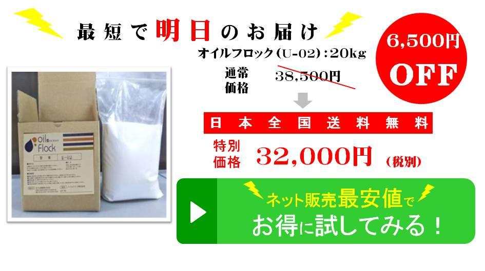 最短で明日のお届けオイルフロック(U--02):20kg通常価格38,500円から6,500円の特別価格32,000円(税別)日本全国送料無料ネット販売最安値でお得に試してみる!